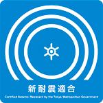 東京都耐震マークのデザイン